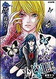 ゾンビBLUE(分冊版) 【第7話】 (ぶんか社コミックス)