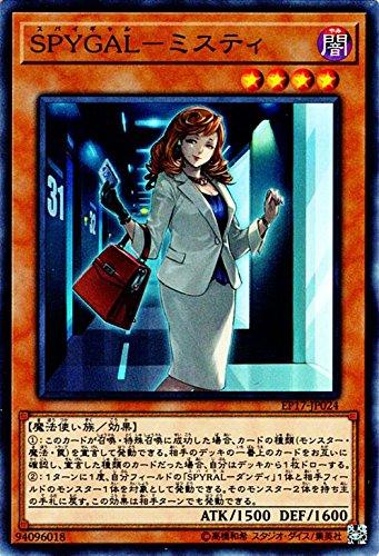 SPYGAL-ミスティ ノーマル 遊戯王 エクストラパック2017 ep17-jp024