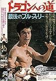 ati287 香港映画チラシ[ブルース・リー ドラゴンへの道 」初版当時物