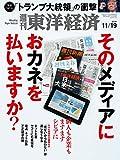 週刊東洋経済 2016年11/19号 [雑誌]