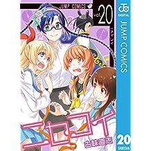ニセコイ 20 (ジャンプコミックスDIGITAL)