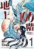 地上100階~脱出確率0.0001%~1巻 (LINEコミックス)