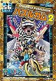 ワンピース パズルガム2 1BOX(食玩)
