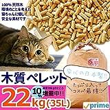 猫砂 【今ならうれしい増量中22kg♪】安心国産ホワイトペレット【ねこ砂・猫砂に最適】大容量コスパ最高で経済的・愛猫さんも衛生的で大喜び♪平日午前中のご注文は即日迅速発送しています♪