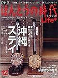 PHP ほんとうの時代 Life+ライフプラス 2011年 12月号 [雑誌]