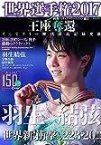 別冊フィギュアスケートファン通信 世界選手権2017