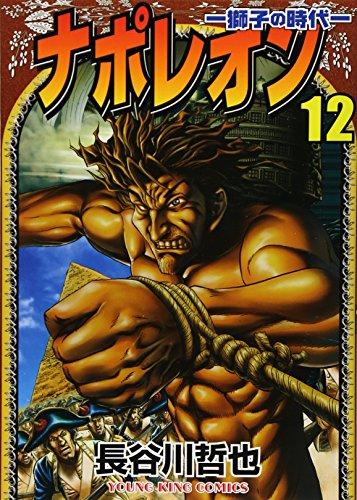 ナポレオン 12―獅子の時代 (ヤングキングコミックス)の詳細を見る