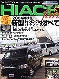 TOYOTA new HIACE fan vol.25 (ヤエスメディアムック377)
