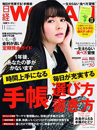 日経WOMAN(ウーマン)2015年11月号[雑誌]の詳細を見る
