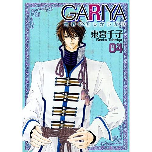 GARIYA-世界に君しかいない-(4) (冬水社・いち*ラキコミックス)