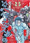 覚悟のススメ(RED) 第3巻