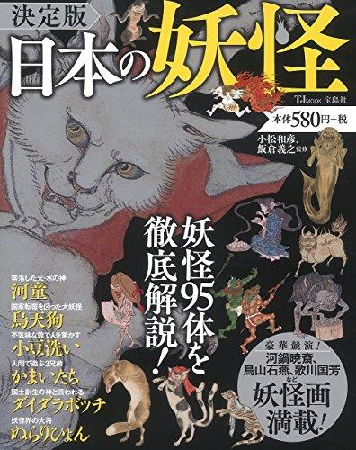 決定版 日本の妖怪 (TJMOOK)の詳細を見る