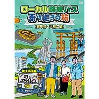 ローカル路線バス乗り継ぎの旅 錦帯橋~天橋立編