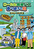 ローカル路線バス乗り継ぎの旅 錦帯橋~天橋立編 [DVD] 画像