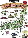 日本地図の迷宮 改訂版 (遊べる図鑑絵本)