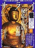 サライ 2012年 11月号 [雑誌]
