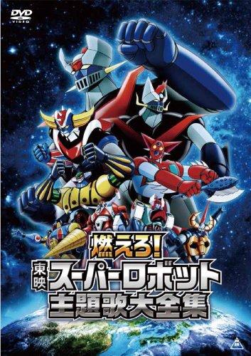 燃えろ!東映スーパーロボット主題歌大全集 [DVD]...