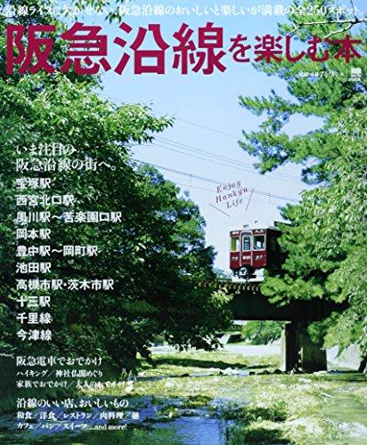 阪急沿線を楽しむ本—沿線ライフに欠かせない、阪急沿線のおいしいと楽しい (えるまがMOOK)