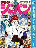 ジモトがジャパン【期間限定無料】 1 (ジャンプコミックスDIGITAL)