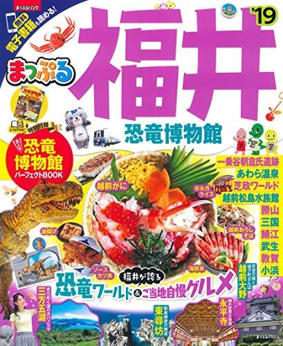 まっぷる 福井 恐竜博物館'19 (マップルマガジン 北陸 4)