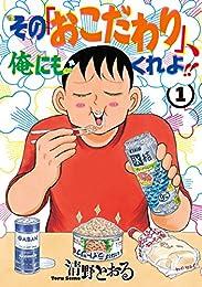 その「おこだわり」、俺にもくれよ!!(1) (モーニングコミックス)