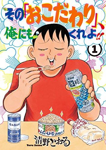 その「おこだわり」、俺にもくれよ!!(1) (モーニングコミックス)の詳細を見る