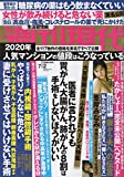 週刊現代 2016年 7/2 号 [雑誌]