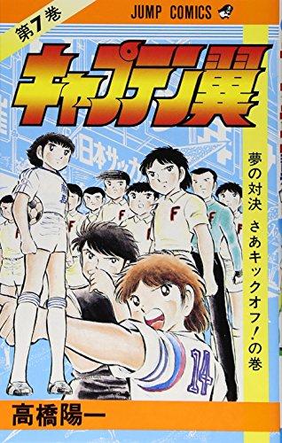 キャプテン翼 (第7巻) (ジャンプ・コミックス)