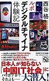 ルポ デジタルチャイナ体験記 (PHPビジネス新書)