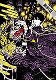 ばけもの夜話づくし1【期間限定 無料お試し版】 (MFコミックス ジーンシリーズ)