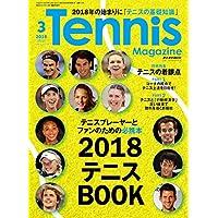テニスマガジン 2018年 03 月号 [雑誌]