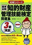 知的財産管理技能検定問題集 3級実技 (知財シリーズ)