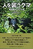 人を襲うクマ 遭遇事例とその生態 カムエク事故と最近の事例から 画像