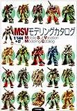 MSVモデリングカタログ—1/144+α