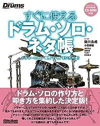"""すぐに使えるドラム・ソロ・ネタ帳 ドラマー6人の""""個性"""