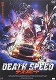 デス・スピード[DVD]