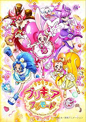 【Amazon.co.jp限定】キラキラ☆プリキュアアラモード! Blu-ray Vol.1(B2サイズ布ポスター付)