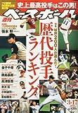 週刊 ベースボール 2014年 3/17号 [雑誌]
