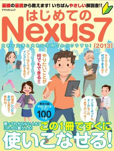はじめてのNexus7(2013) (アスペクトムック)...