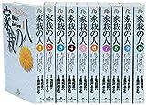 家裁の人 文庫版 コミック 全10巻完結セット (小学館文庫)