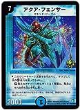 【シングルカード】アクア・フェンサー P11/Y2 (デュエルマスターズ) レア/プロモホイル仕様