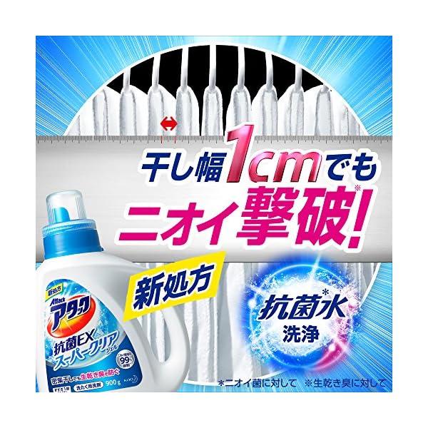 【大容量】アタック 抗菌EX スーパークリアジ...の紹介画像3