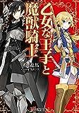 乙女な王子と魔獣騎士 / 柊遊馬 のシリーズ情報を見る