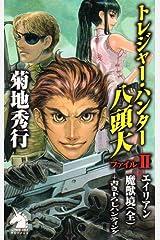 トレジャー・ハンター八頭大 ファイルⅡ Kindle版