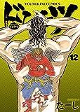 ドンケツ (12) (ヤングキングコミックス)