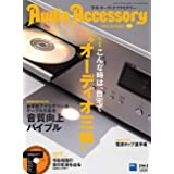 AudioAccessory(オーディオアクセサリー) 177号