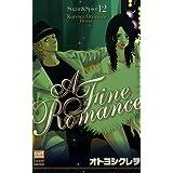 Sugar&Spice 12~A Fine Romance~ Sugar&Spice (絶対恋愛Sweet)