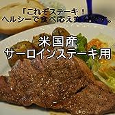 米国産 牛ロース ステーキ用/米国産/アメリカ産/牛ロースステーキ/サーロインステーキ/サーロイン 1P/140g