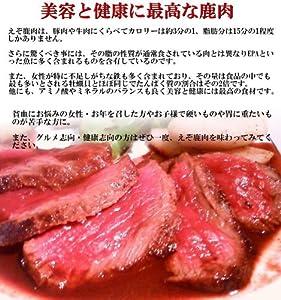 北海道白糠産 ジビエ 鹿肉 そとももステーキ用 300g