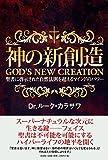 文芸社 Dr.ルーク・カラサワ 神の新創造 GOD'S NEW CREATION 聖書に啓示された自然法則を超えるマインドのパワーの画像